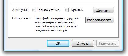 Этот файл получен с другого компьютера и, возможно, был заблокирован с целью защиты компьютера