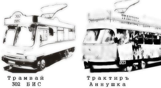 Трамвай 302-Бис и А