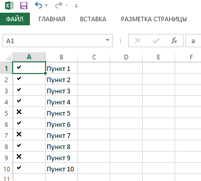 Excel_CheckBox